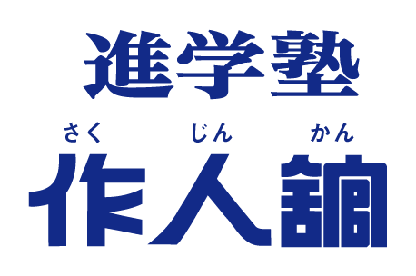 作人館ロゴマーク